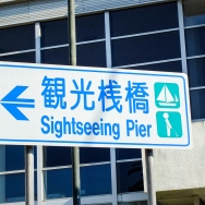 Dubious recommendation for a sightseeing pier.