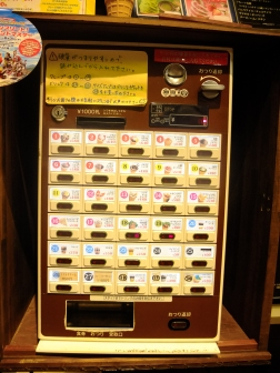 Ice cream ticket machine.